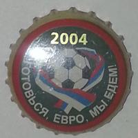 2004 Готовься, Евро, Мы Едем! (Старый Мельник)