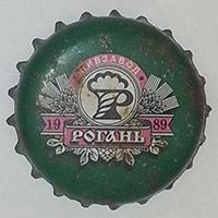 Рогань (ОАО «Пивзавод Рогань»)
