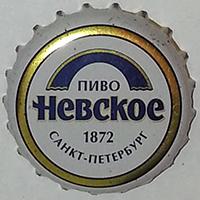 Пиво невское 1872 Санкт-Петербург (Вена, ОАО)