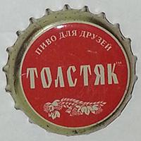 Пиво для друзей Толстяк (Саранская пивоваренная компания, ОАО)