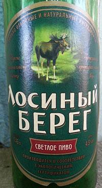 Лосиный берег от Московская Пивоваренная Компания