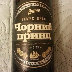 Янтар Чорний принц от AB InBev Efes Ukraine