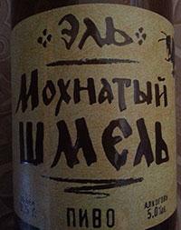 Эль Мохнатый Шмель от Московская Пивоваренная Компания