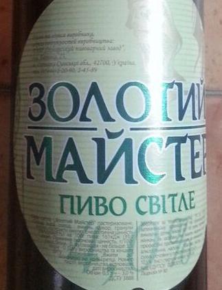 Золотий Майстер от Охтирський пивоварний завод
