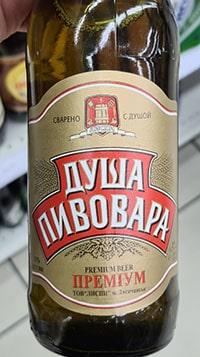 Душа Пивовара Преміум от ЛИСПИ / Діміорс
