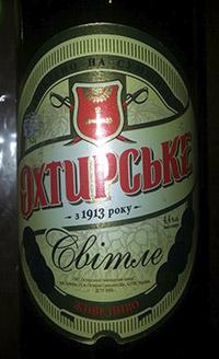 Охтирське світле от Охтирський пивоварний завод