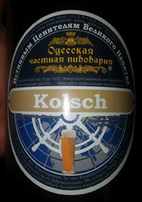 Kolsch от Одесская Частная Пивоварня