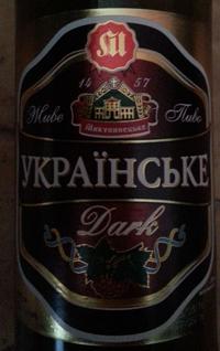 Українське Темне от Микулинецький Бровар