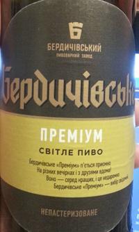 Бердичівське Преміум от Бердичівський пивоварний завод
