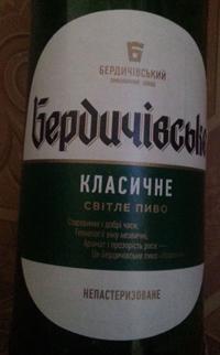 Бердичівське Класичне от Бердичівський пивоварний завод