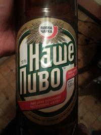 Наше пиво Оболонь