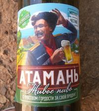 Атамань. Живое пиво от Очаково