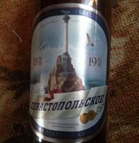 Севастопольское