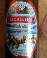 Жигулiвське от Хмельпиво