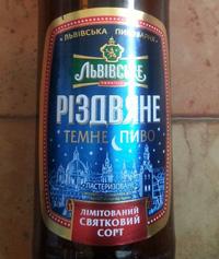 Львiвське Рiздвяне от Carlsberg Ukraine
