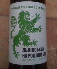 "Львівський народний ель от Театр пива ""Правда"""