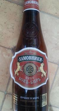 Хамовники Бокъ-Биръ от Московская Пивоваренная Компания