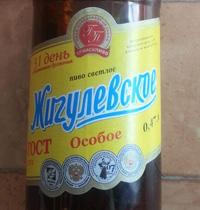 Жигулевское Особое от Брянскпиво