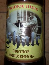 Shale de biere Фирменное