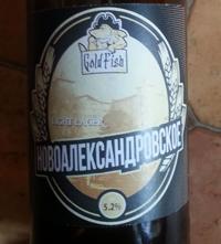 Новоалександровское от GoldFish