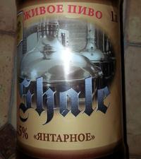 Shale de biere Янтарное