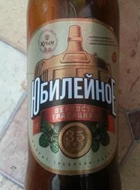 Юбилейное от ПБК Крым