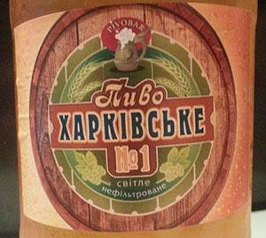 Харьковское №1 от Pivobar