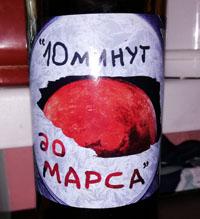 10 минут до Марса от Одесская Частная Пивоварня