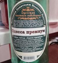 Одесса Премиум от Одесская Частная Пивоварня