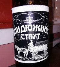 Биндюжник стаут от Одесская Частная Пивоварня
