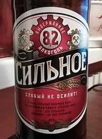 Сильное от Томское Пиво