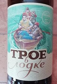 Трое в Лодке от Томское Пиво