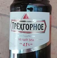 Белый Эль Трехгорное от Московской пивоваренной компании