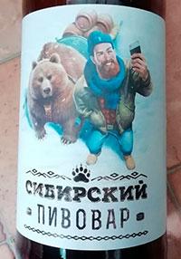 Сибирский пивовар от Томское Пиво