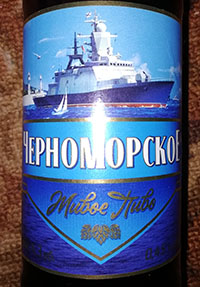 Черноморское живое от Очаково