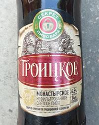 Секрет пивовара. Троицкое. Монастырское от Очаково