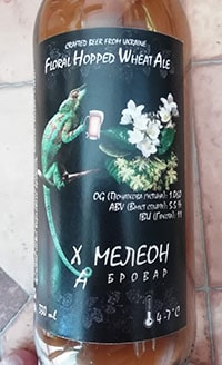 Floral Hopped Wheat Ale от Хмелеон Бровар