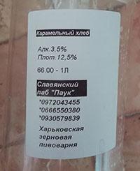 Карамельный хлеб от Харьковская зерновая пивоварня