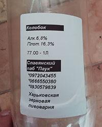 Колобок от Харьковская зерновая пивоварня