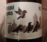 Виноградный Квадрюпель от пивоварни Ravencraft