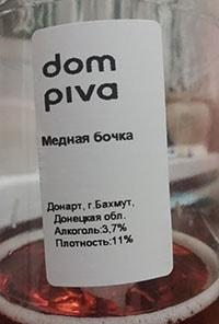 Медная бочка от ПП «Донарт» / Мідна Бочка