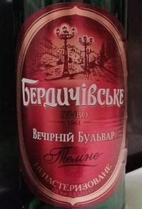 Вечірній Бульвар Бердичівський пивоварний завод