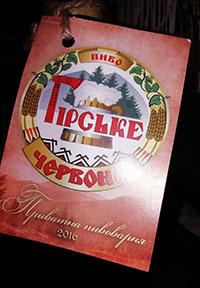 Червоне от пивоварня Гірське