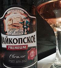 Майкопское Premium от Завод Майкопский