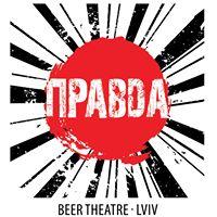 Пивоварня Театр пива «Правда» / Pravda Beer Theatre из Украины