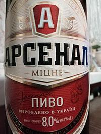 Арсенал Мiцне