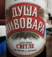 Душа Пивовара Світле от ЛИСПИ