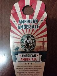 American Amber Ale от Солом'янська броварня