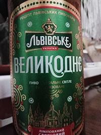 Львівське Великоднє от Carlsberg Ukraine