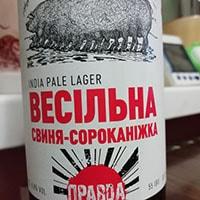 "Весільна Свиня-Сороканіжка от Театр пива ""Правда"""
